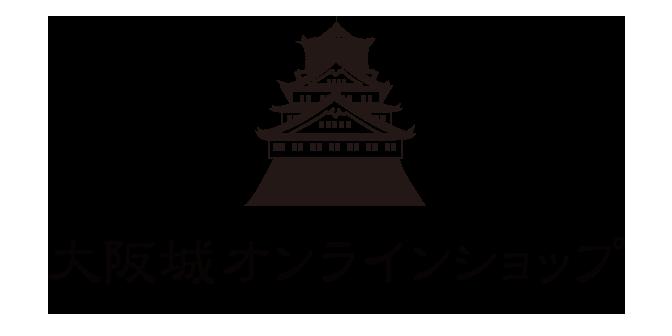 大阪城オンラインショップ