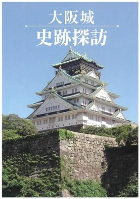 大阪城史跡探訪(日本語版)