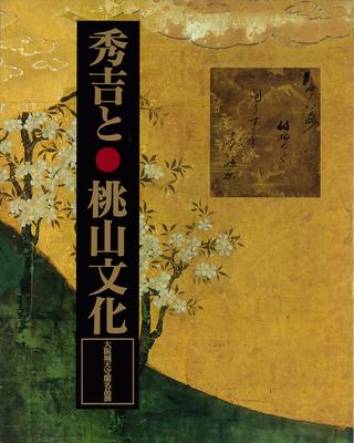特別展「秀吉と桃山文化ー大阪城天守閣名品展ー」