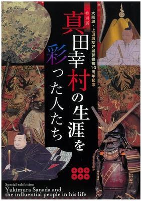 大阪城・上田城友好城郭提携10周年記念 特別展「真田幸村の生涯を彩った人たち」