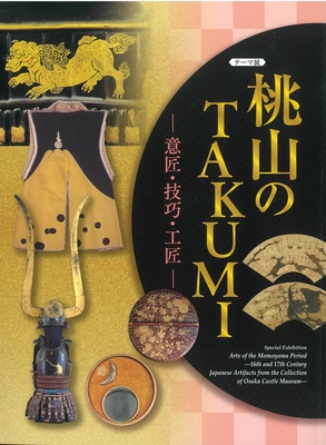 テーマ展「桃山のTAKUMI-意匠・技巧・工匠-」