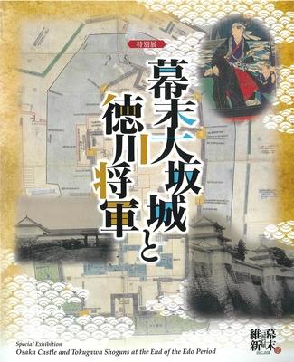 特別展「幕末大坂城と徳川将軍」