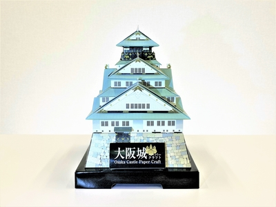大阪城ペーパークラフト