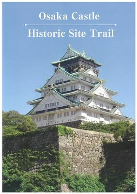 大阪城史跡探訪(英語版)