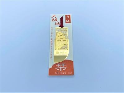 黄金のしおり(2種)