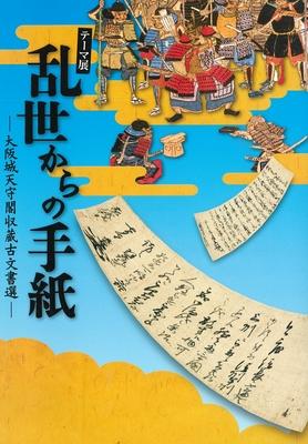 テーマ展「乱世からの手紙-大阪城天守閣収蔵古文書選-」