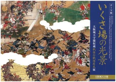 テーマ展「いくさ場の光景-大阪城天守閣収蔵戦国合戦図屏風展-」
