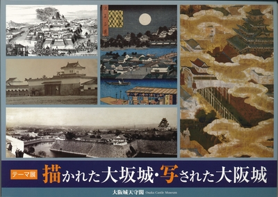 テーマ展「描かれた大坂城・写された大阪城」