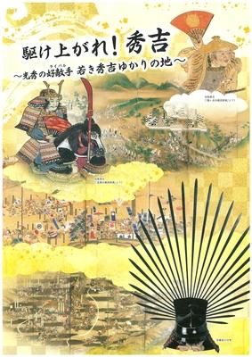 駆け上がれ!秀吉オリジナルフレーム切手+レターセット・解説付