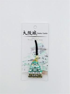 大阪城木製ストラップ/キーホルダー