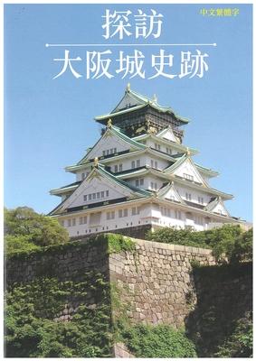 「大阪城 史跡探訪」(繁体字版)