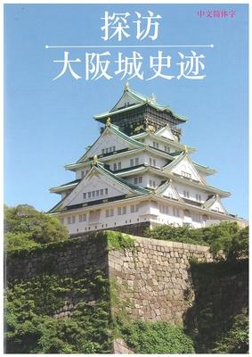 「大阪城 史跡探訪」(簡体字版)