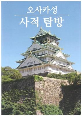 「大阪城 史跡探訪」(韓国語版)