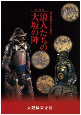 大坂の陣400年記念 特別展「浪人たちの大坂の陣」