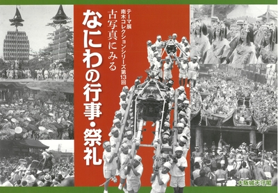 テーマ展「南木コレクションシリーズ 第13回 古写真にみる なにわの行事・祭礼」
