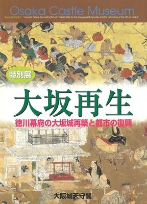 特別展「大坂再生ー徳川幕府の大坂城再築と都市の復興ー」