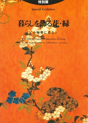 特別展「暮らしを飾る花・緑 <小袖等に見る>」