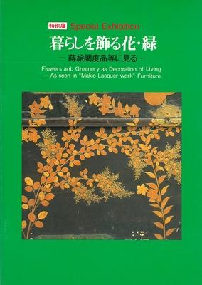 特別展「暮らしを飾る花・緑 ー蒔絵調度品等に見るー」