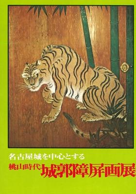 「名古屋城を中心とする 桃山時代城郭障屏画展」
