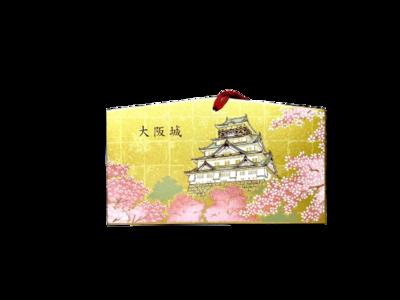 大阪城絵馬 金