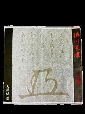 花押タオル 徳川家康