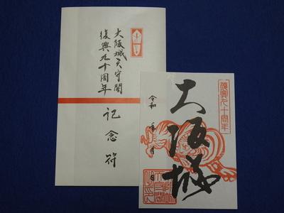 大阪城天守閣復興90周年記念符