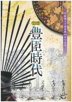 大阪城天守閣復興90周年記念テーマ展「豊臣時代」