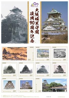 大阪城天守閣復興90周年記念~市民とともに歩んだ90年 since1931~ オリジナル フレーム切手