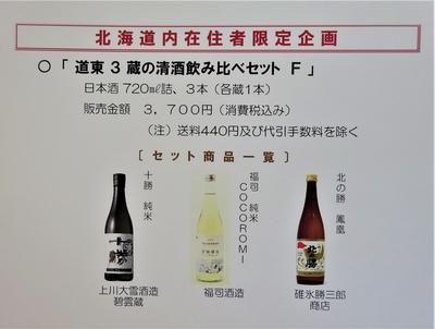 「 道東3蔵の清酒飲み比べセット F 」