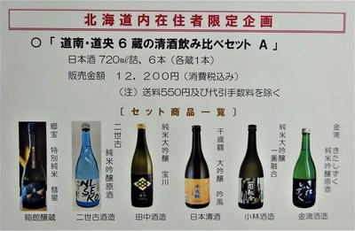「 道南・道央6蔵の清酒飲み比べセット A 」