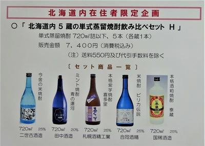 「 北海道内5蔵の単式蒸留焼酎飲み比べセット H 」