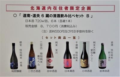 「 道南・道央6蔵の清酒飲み比べセット B 」