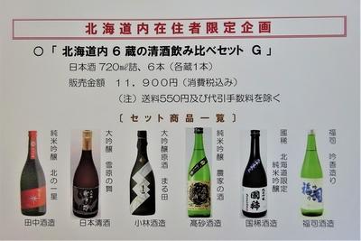 「 北海道内6蔵の清酒飲み比べセット G 」