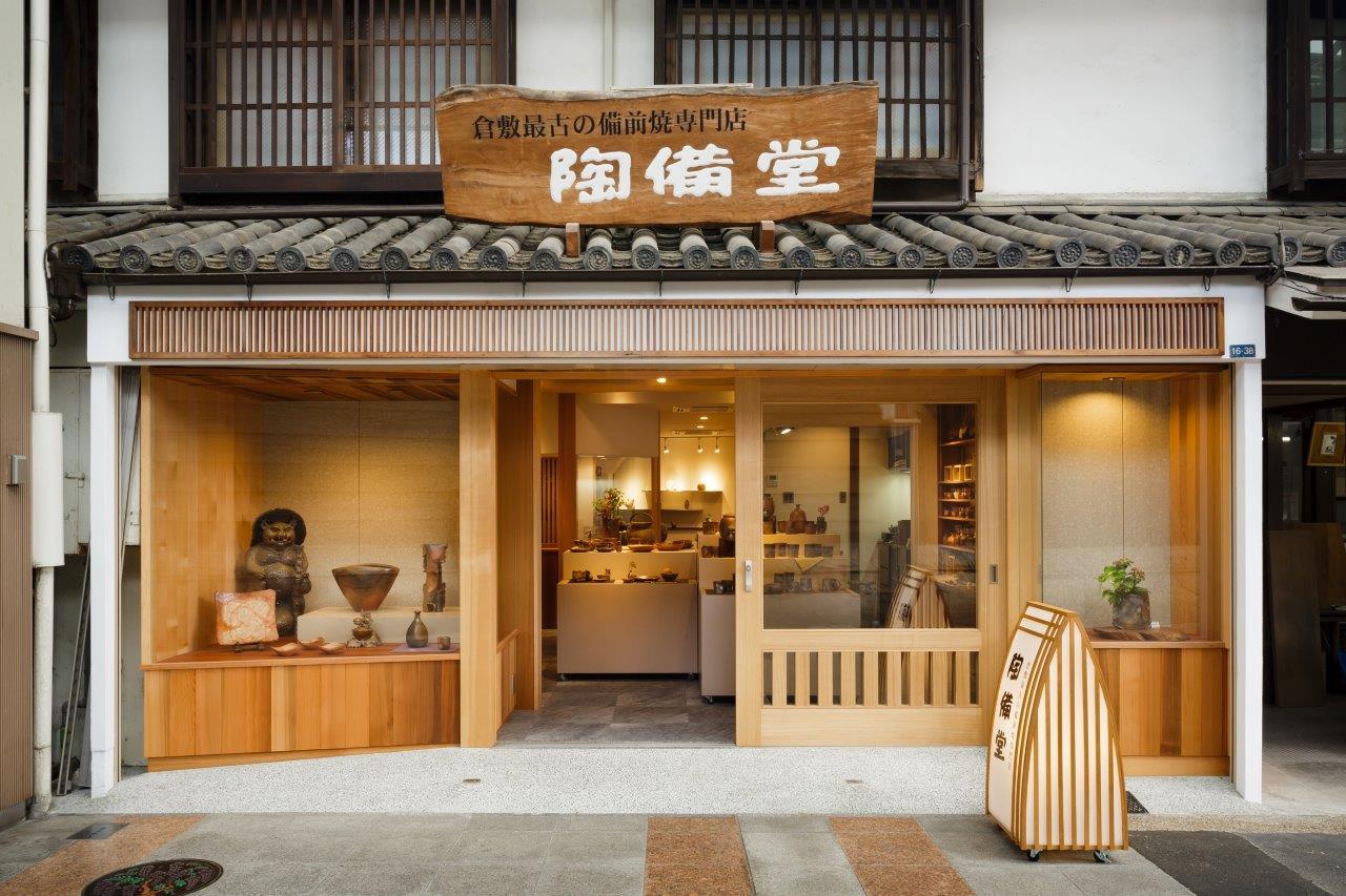 創業昭和10年 倉敷最古の備前焼専門店