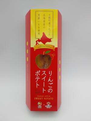 七飯町りんごスイートポテト