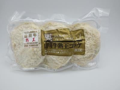 山川牛熟王コロッケ(3コ入)