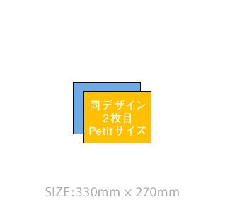 【2枚目割引(Petitサイズ)】