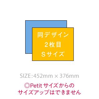 【2枚目割引(Sサイズ)】