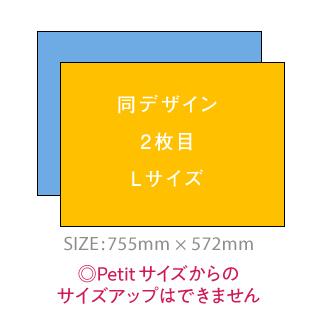 【2枚目割引(Lサイズ)】