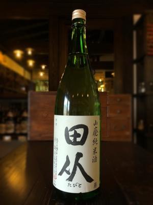 田从 山廃純米酒 1800ml
