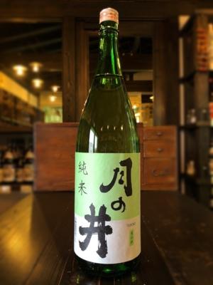 月の井 純米酒 1800ml