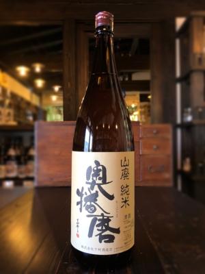奥播磨 山廃純米酒 1800ml