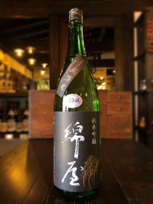 綿屋 純米吟醸 黒澤米トヨニシキ 黒 1800ml