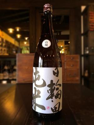 日輪田 山廃純米酒 1800ml