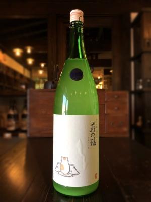 萩の鶴 純米吟醸 別仕込 生原酒 猫にこたつ 1800ml