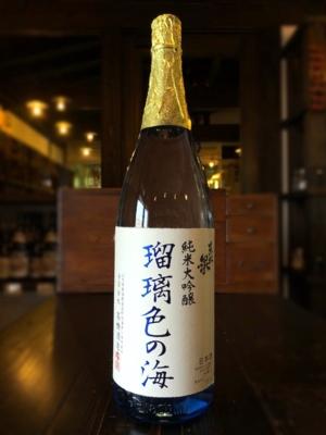 瑠璃色の海 純米大吟醸 雄町 1800ml