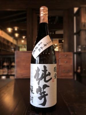 純芋 三年貯蔵 原酒 芋焼酎 1800ml