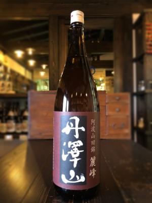 丹澤山 麗峰 純米酒 阿波山田錦 1800ml