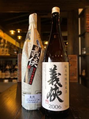 義侠 純米吟醸熟成酒 2006 山田錦 1800ml