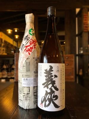 義侠 滓がらみ純米原酒60% 生酒 山田錦 1800ml